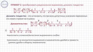 Алгебра 8 класс. Преобразование рациональных выражений
