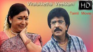 Viralukketha Veekkam    Full Tamil Movie    Livingston, Vadivelu, Vivek, Kushboo, Kovai Sarala