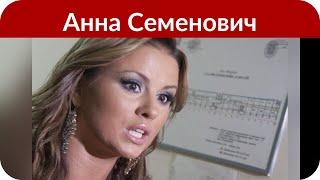 Анна Семенович вспомнила своего первого жениха «Вовку с пятого этажа»