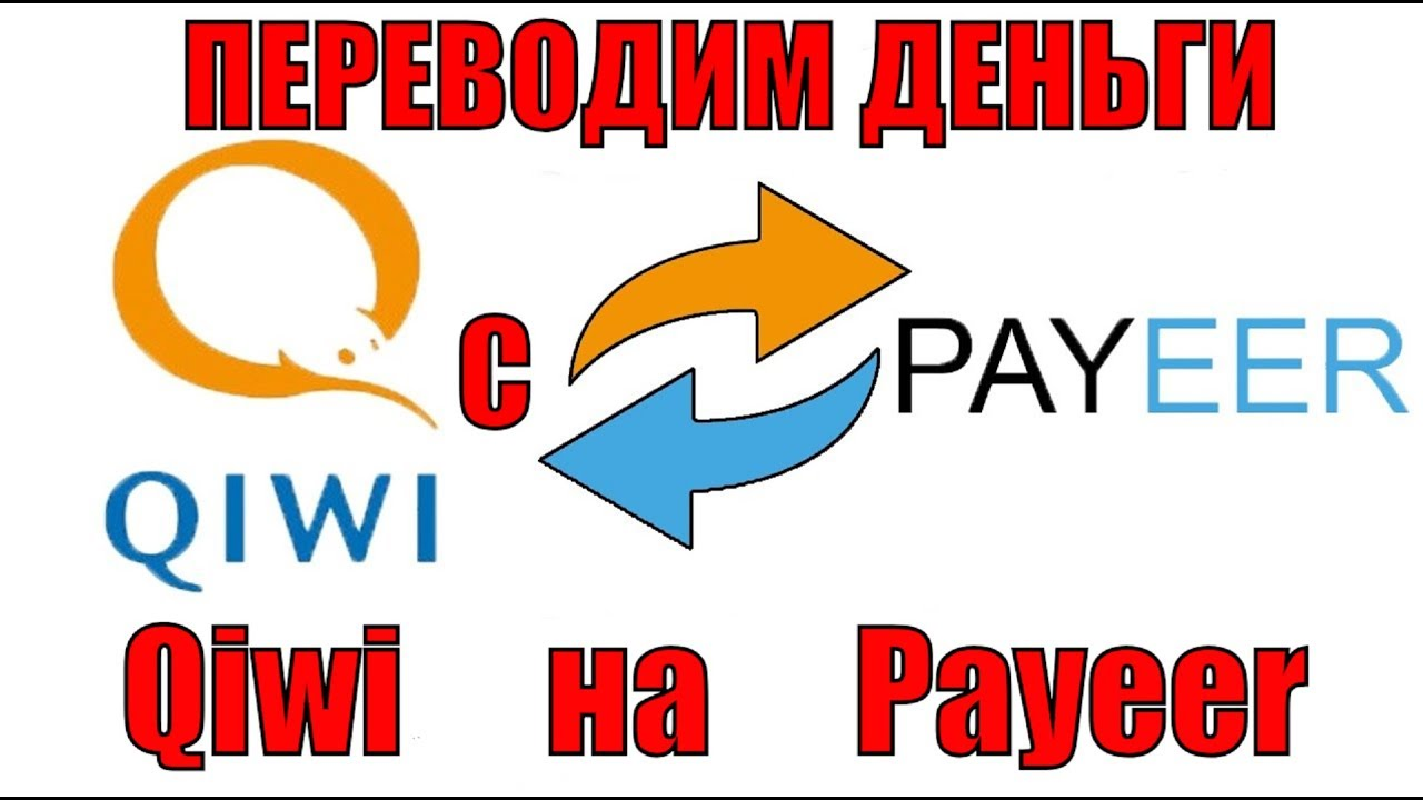Qiwi - a purse - how to withdraw money