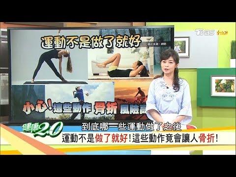 運動不是做了就好,這動作竟讓人骨折?存骨本這樣運動緩骨質流失!健康2.0(完整版)