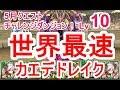 【パズドラ】5月クエスト チャレンジダンジョン Lv10 マルチ高速安定攻略(カエデドレイク)