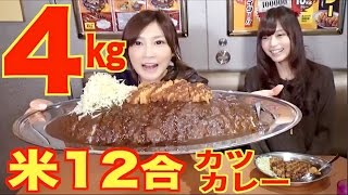 Kinoshita Yuka [OoGui Eater] 4Kg OoGui Curry Challenge at Gold Curry Restaurant