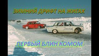 ГОРОДСКОЙ ДРИФТ НА ЗАРЯЖЕННЫХ ЖИГУЛЯХ 2107 2106 2101