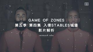 NBA 權力的遊戲 影片解析 第五季 第四集 入侵Stables城堡
