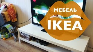 Где купить IKEA?! Мои покупки мебели. Thumbnail