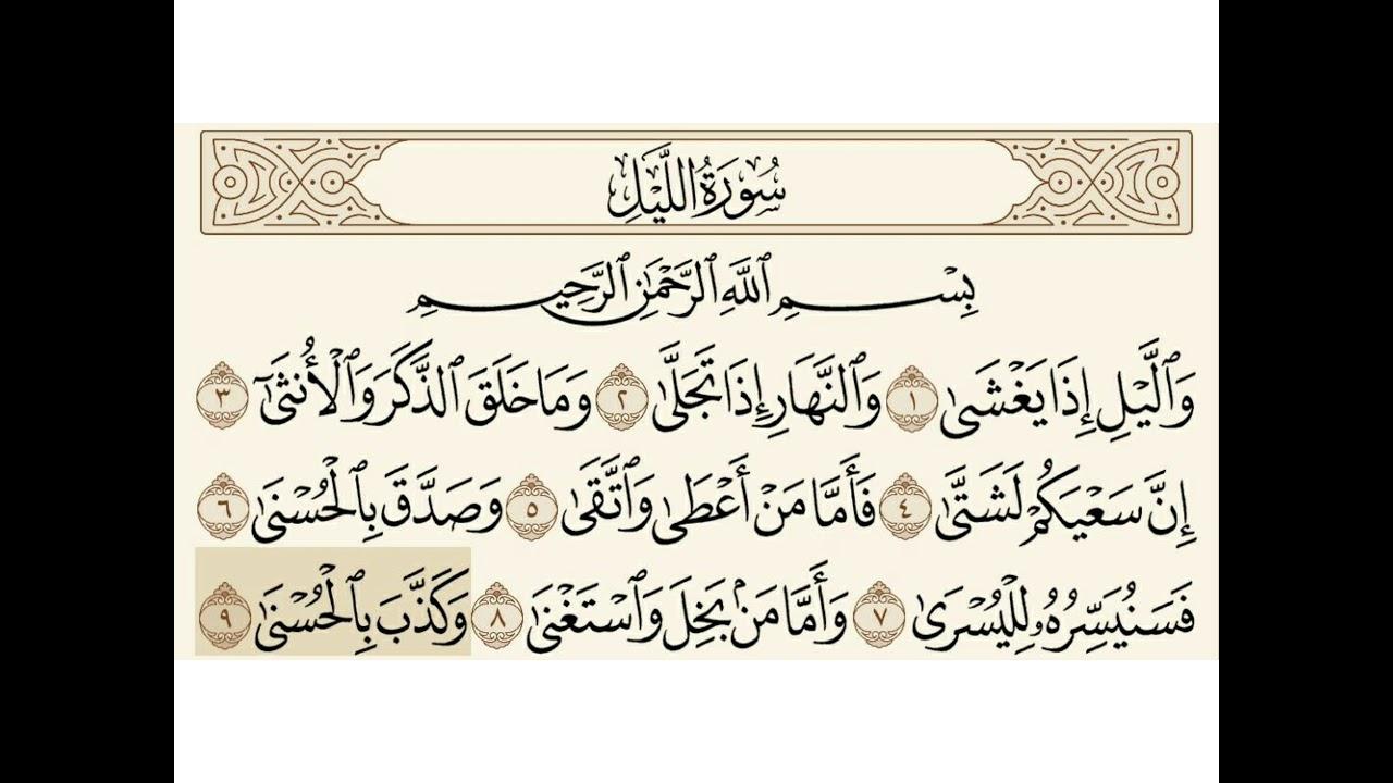 مشاري العفاسي سورة الليل 15