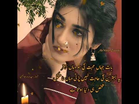 2 Lines Urdu Poetry Wtatsapp Status | Sad Shairi Status