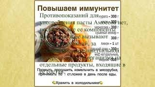 Укрепи иммунитет! Как готовить и употреблять пасту Амосова.
