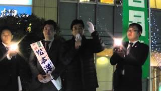 12月11日国分寺駅 西村やすとし内閣府副大臣 松本洋平応援演説