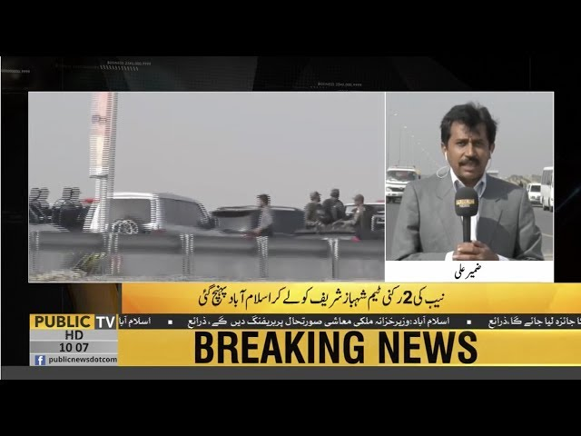 National Assembly session: Shahbaz Sharif reaches Islamabad with NAB team | Public News