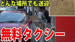 タクシー待ちしている人を無料で目的地まで連れて行った結果… thumbnail