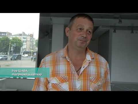 Телеканал АНТЕНА: Квіткарі з Театральної площі знайшли нову домівку