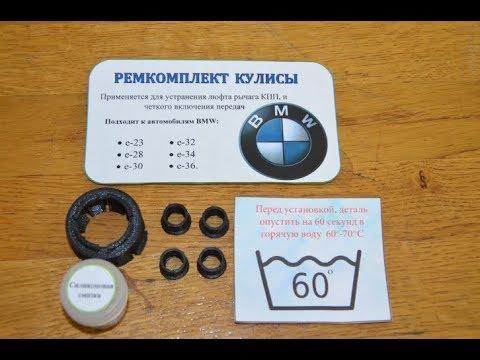 Ремонт куліси BMW/Ремкомплект куліси BMW