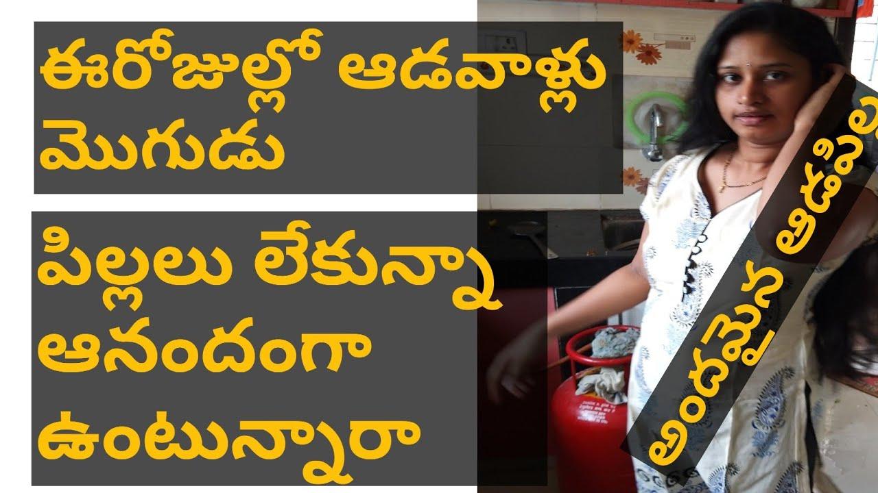 Women happy without a husband and kids|ఆడవాళ్లు మొగుడు లేకున్నా బావుంటారా |Kusuma Telugu Vlogs