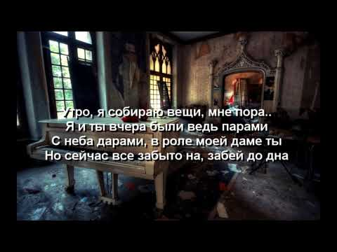 TENCA - Не ищи меня ( instrumental and lyrics )