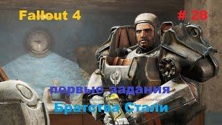 Прохождение Fallout 4 на PC первые задания Братства Стали 28