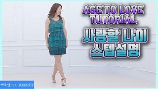 [예주쌤라인댄스]사랑할 나이 라인댄스 스텝설명 Age …