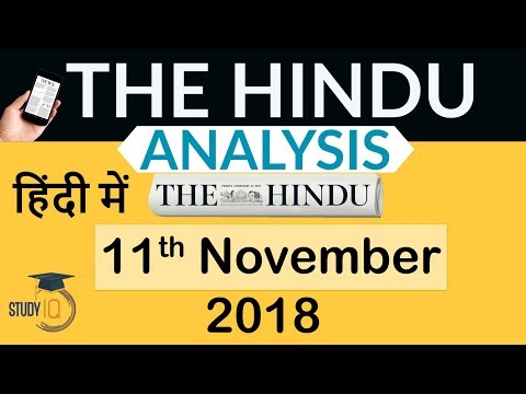 11 November 2018 - The Hindu Editorial News Paper Analysis - [UPSC/SSC/IBPS] Current affairs