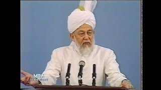 Urdu Khutba Juma on June 5, 1998 by Hazrat Mirza Tahir Ahmad