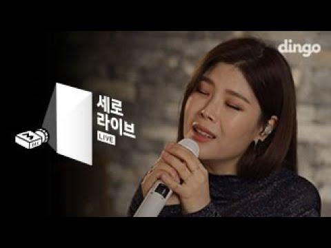 [세로라이브] 린(Lyn) - 엄마의 꿈(Mama's dream)