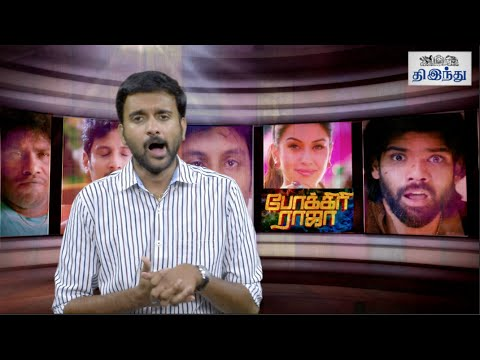 Pokkiri Raja Selfie Review | | Jiiva | Sibiraj | Hansika Motwani | Ramprakash Rayappa