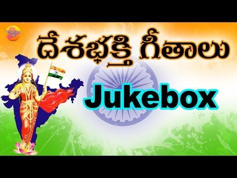 Desha Bhakthi Songs in Telugu   Desha Bhakthi Songs    Patriotic Songs Of India in Telugu