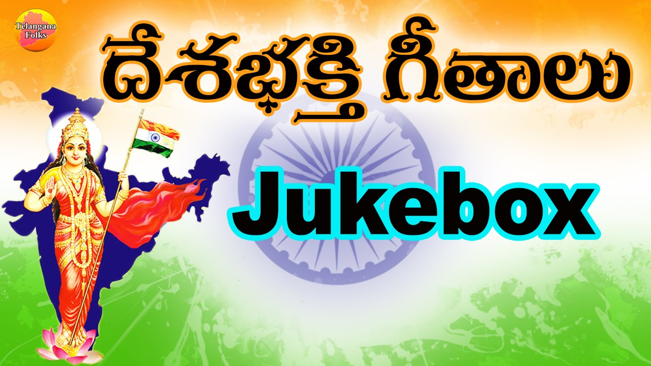 desha bhakthi songs telugu desha bhakthi songs patriotic songs india telugu youtube