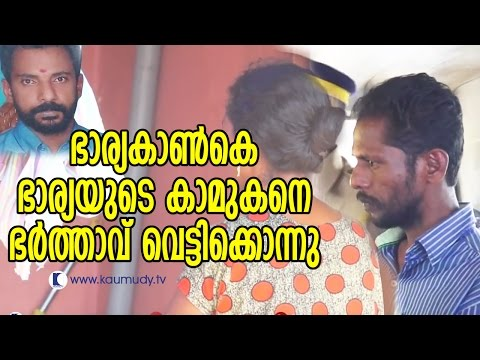 A Love Story which lead to Bloodshed | Secret File 17-10-2016 | Kaumudy TV