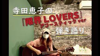 寺田恵子の『限界LOVERS』アコースティックver.