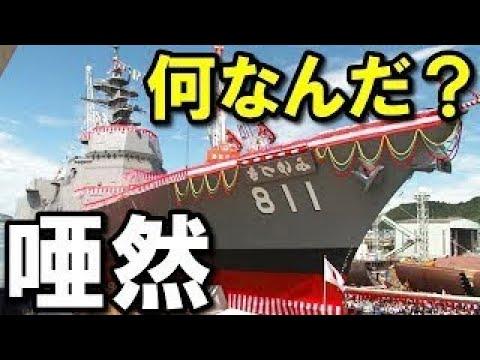 【衝撃】日本の海上自衛隊が最新型のコンパクト護衛艦を建造?「何なんだあの艦は?」世界も驚く日本の凄過ぎる防空能力に唖然! 驚愕の事実!『海外の反応』