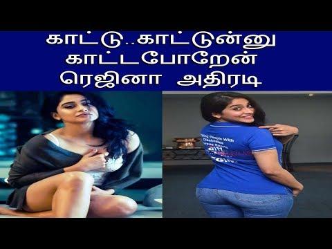 கவர்ச்சி தான் ஒரே முடிவு | Regina Cassandra Latest Photo Shoot | Tamil Hot Actress | Tamil Cinema
