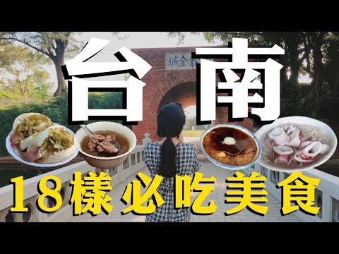 台灣EP1|台南必吃美食精選18樣!Must Eat Places in Tainan , Taiwan
