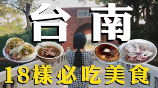 第一次到台南必吃的18道美食
