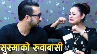 सुस्मा कार्कीका सप्तरंगी रुप । रुने, कराउने, हातै हाल्ने ! Ramailo छ with Utsav Rasaili