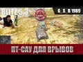 WoT Blitz - Три боя на имбе JPanther 2 - World of Tanks Blitz (WoTB)