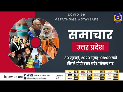 30.07.2020, Hindi Samachar, 08AM