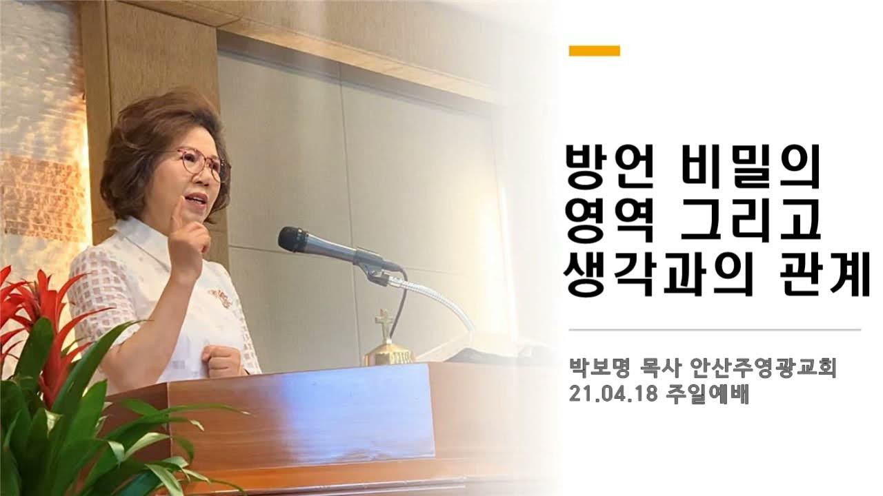방언 비밀의 영역 그리고 생각과의 관계(고전14장 2절) 박보명 목사 안산주영광교회 - 마지막 때 교회들