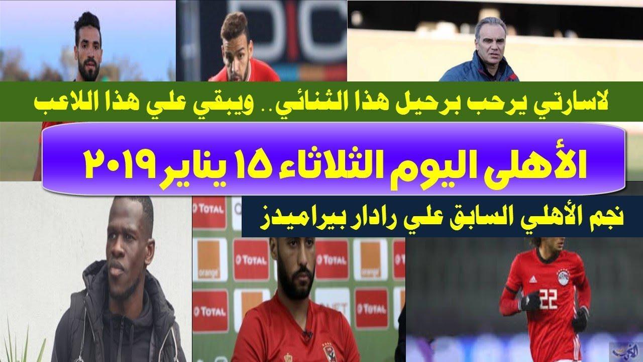 اخبار النادي الاهلي اليوم الثلاثاء 15-1-2019