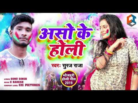 Bhojpuri Holi 2019    असो के होली    Aso Ke Holi    Suraj Raja    Latest Bhojpuri Fagua Geet