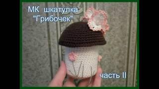 "МК Шкатулка ""Грибочек"" часть ІІ"