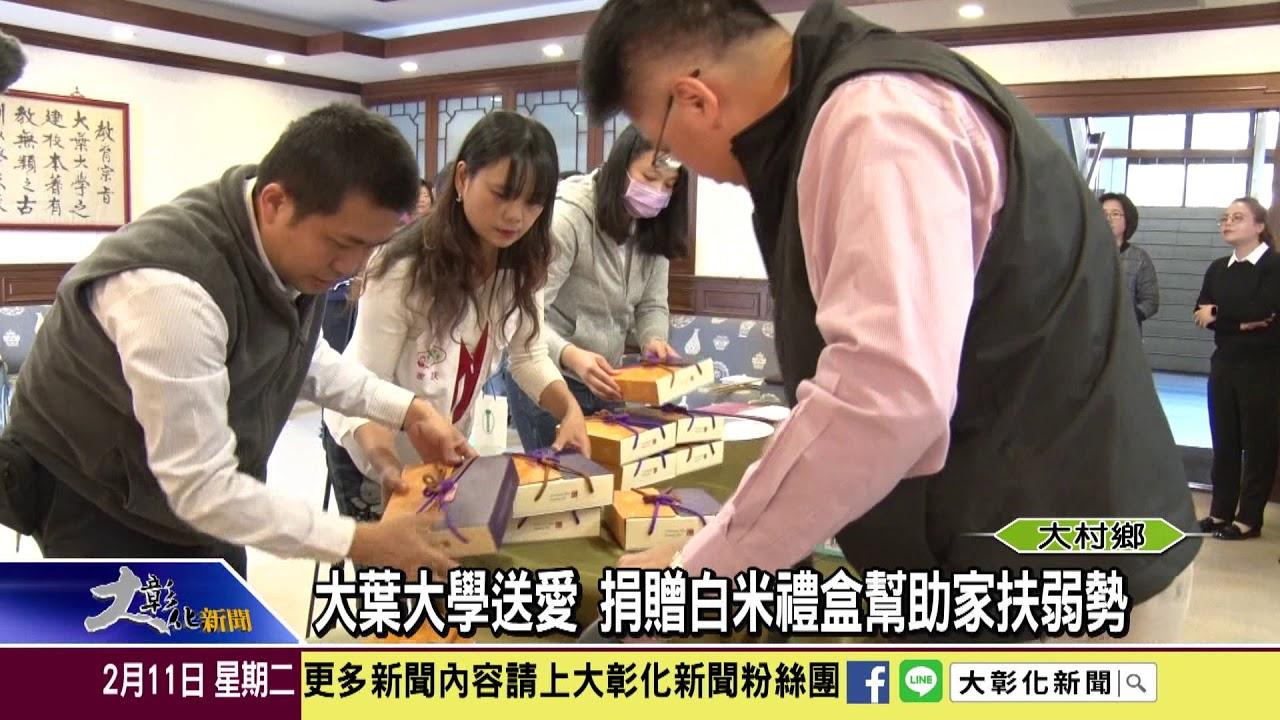 大葉大學送愛 捐贈白米禮盒幫助家扶弱勢