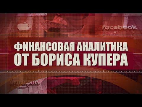 Финансовая аналитика от Бориса Купера (прогноз на неделю) 23.06.2019