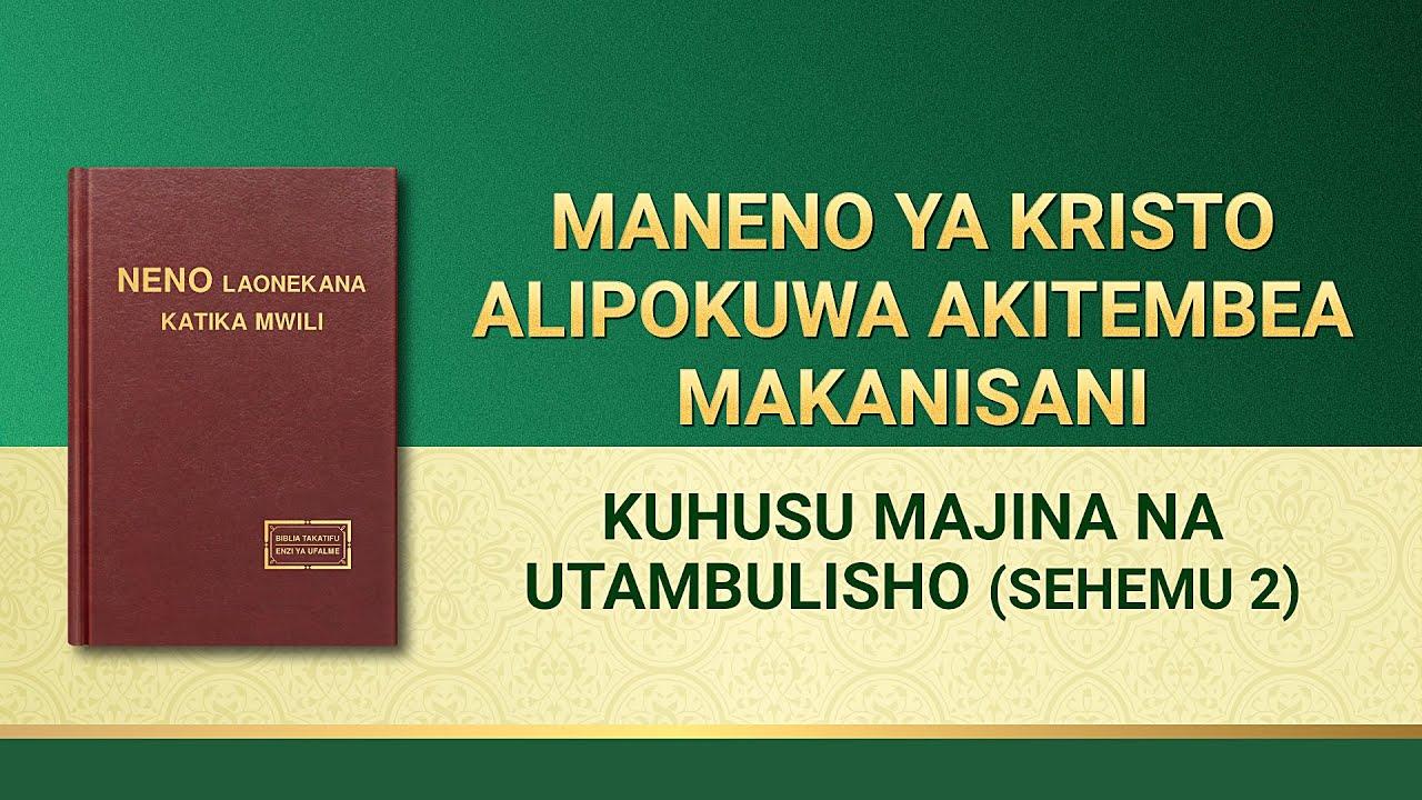 Usomaji wa Maneno ya Mwenyezi Mungu | Kuhusu Majina na Utambulisho (Sehemu ya Pili)