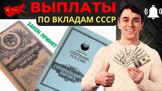 🔥СРОЧНО!✔️ ЗАКОН о ВКЛАДАХ СССР ПРИНЯТ!💰КОМПЕНСАЦИЯ  ВКЛАДЧИКАМ СБЕРКНИЖЕК СССР КАК ПОЛУЧИТЬ ДЕНЬГИ🔥