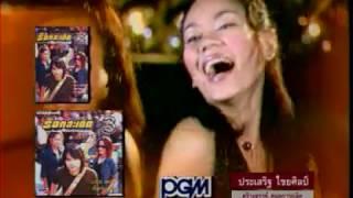 นาวาสงกรานต์ MV - ร็อคสะเดิด - PGM Record official