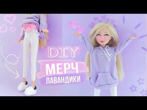 Как сшить куклам