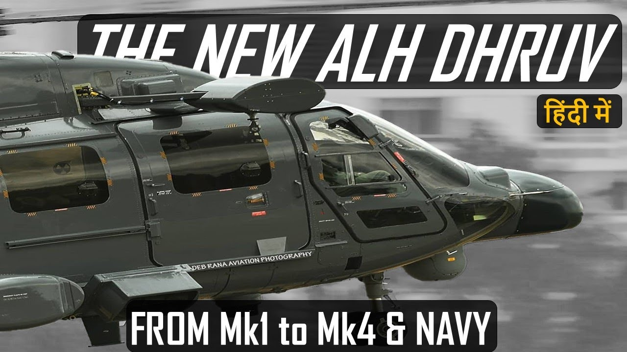 Download The New ALH Dhruv | From Mk1 to Mk4 & Navy | हिंदी में