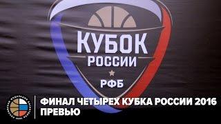 Финал Четырех Кубка России 2016 / Превью