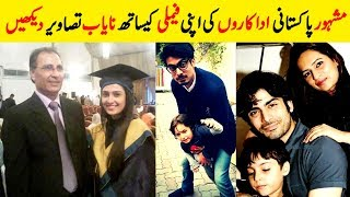 Rare And Unseen Photos Of Pakistani Celebrities With Family